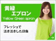 黄緑エプロン