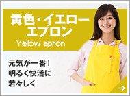 黄色エプロン