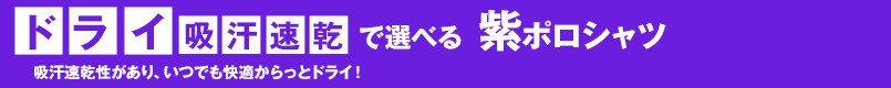 ドライ・吸汗速乾で選べる紫ポロシャツ