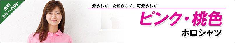 桃色・ピンクポロシャツ