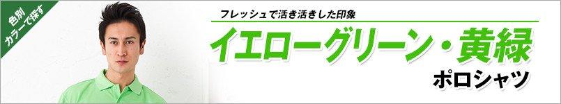 イエローグリーン・黄緑ポロシャツ