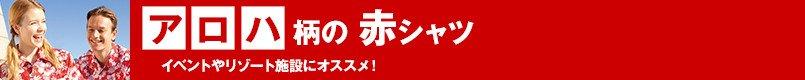 アロハ柄の赤シャツ
