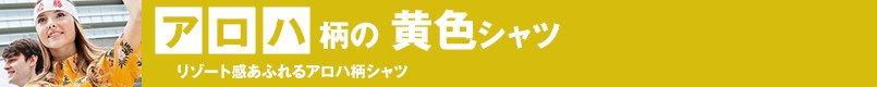 アロハ柄の黄色シャツ