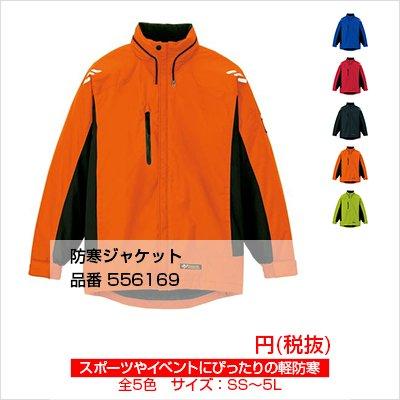 防寒ジャケット AZ-6169