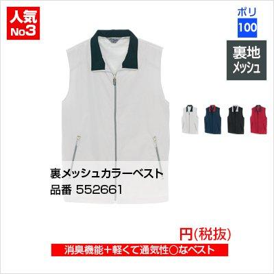 裏メッシュカラーベストAZ-2661