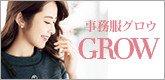 grow・グロウ