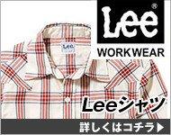 Leeシャツ