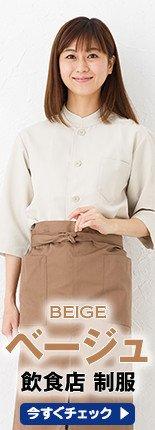 ベージュの飲食制服