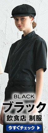 黒・ブラックの飲食制服