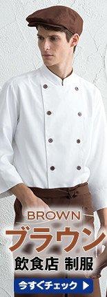 茶色・ブラウンの飲食制服