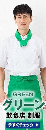 緑・グリーンの飲食制服