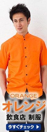 オレンジの飲食制服