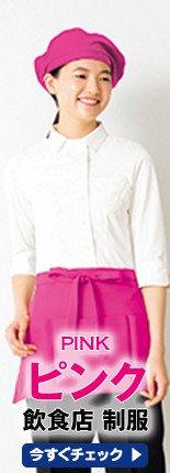 ピンクの飲食制服