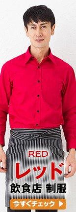赤・レッドの飲食制服