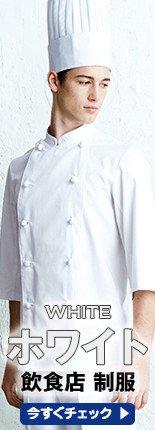 白・ホワイトの飲食制服