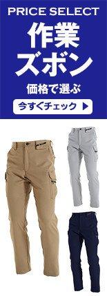 作業ズボン/価格帯で選ぶ