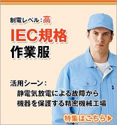 制電レベル:低|IEC規格作業服