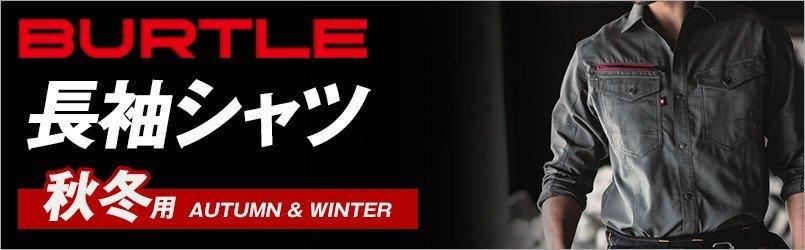 バートルの秋冬・長袖シャツ