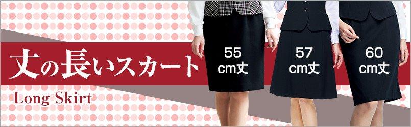 丈の長いスカート