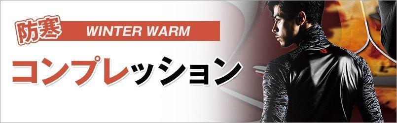 防寒 作業用インナー・コンプレッションウェア