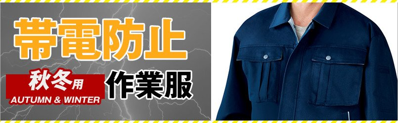 帯電防止作業服