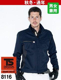 8116 TSデザイン 製品制電ACTIVE ジャケット(JIS T8118適合)
