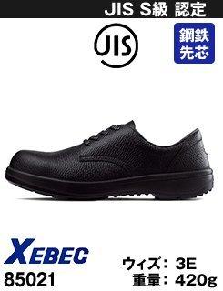 シンプルなビジネス仕様で軽量&クッション性のある2層底の短靴・ジーベック85021