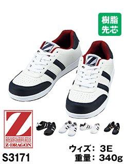 男女兼用でスポーツテイストが人気!業界最安のかっこいい安全靴