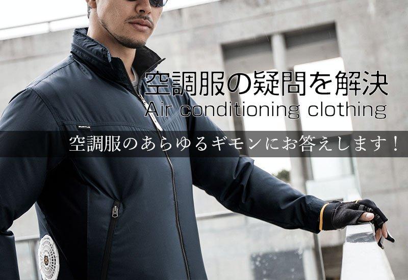 空調服の疑問を解決 空調服のあらゆるギモンにお答えします!