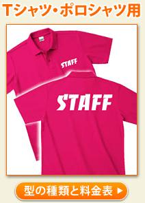 Tシャツ・ポロシャツ用STAFF無料型