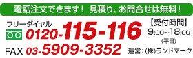 電話注文できます 見積り、お問合せは無料