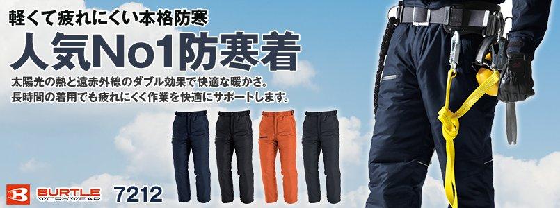 バートル 7212 サーモトロン防寒パンツ