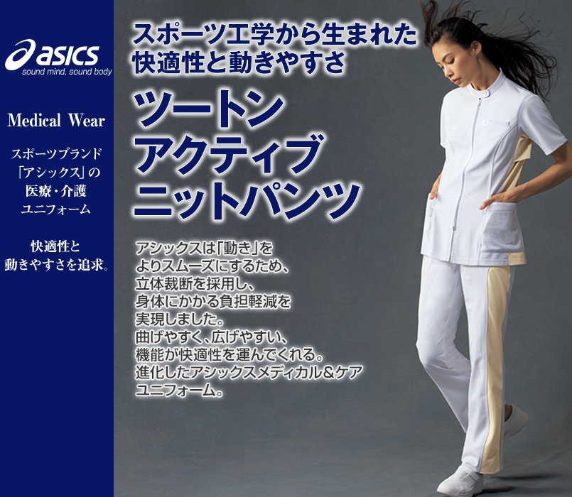 LKM102-0105 0119 0145 アシックス(asics) ニットパンツ(女性用)