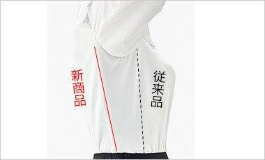 脇縫い目を後ろへ移動することにより縫い代のあたりを抑え、サイドのシルエットをすっきり見せます。