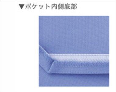 胸ポケット、両脇ポケットの底部分にペンのインクにじみとやぶれを防止する補強布を配置
