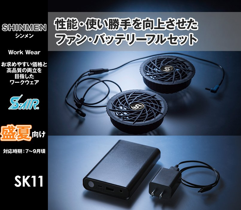 SK-11 シンメン S-AIR ファン+バッテリー スターターキット