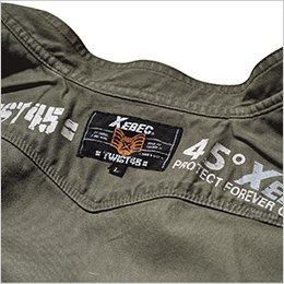 衿裏にオリジナル織りネーム