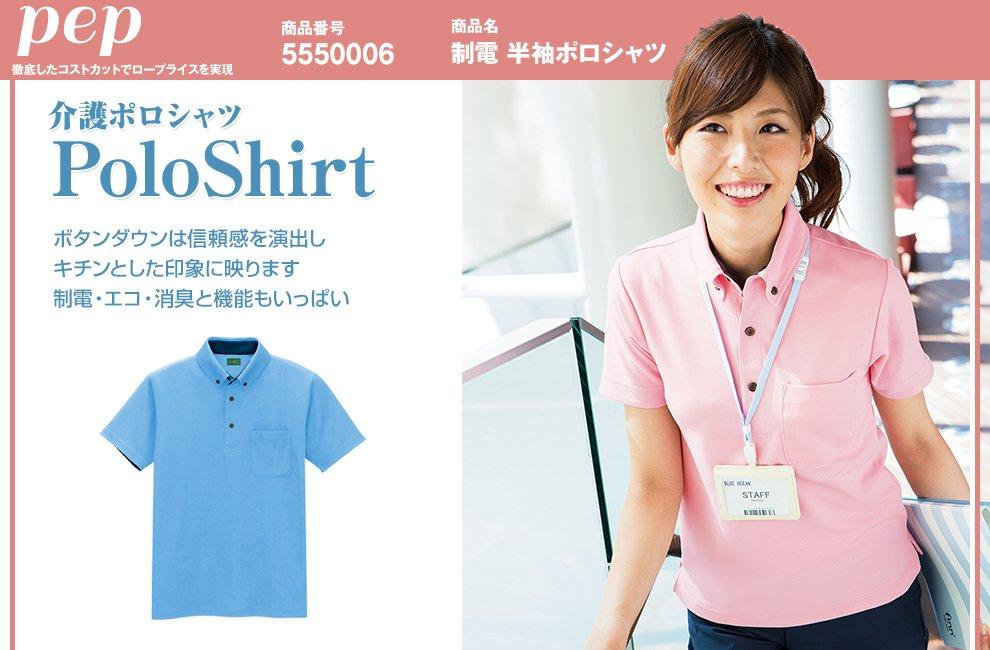 AZ-50006 半袖ポロシャツ
