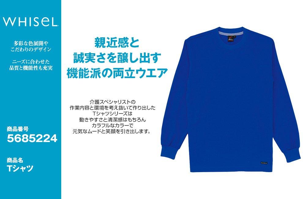 85224 長袖Tシャツ85224 長袖Tシャツ