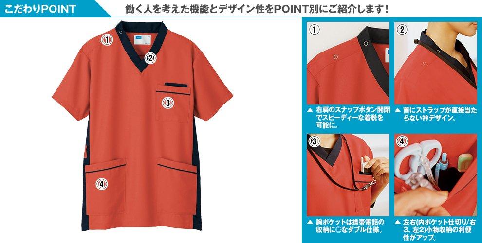 自重堂WHISEL WH11685 スクラブ(男女兼用)衿と脇が配色のこだわりPOINT