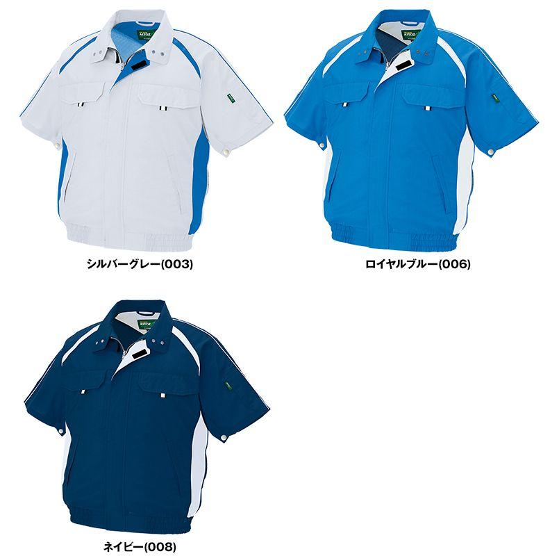 AZ1798 アイトス 空調服 半袖ブルゾン(男女兼用) 色展開