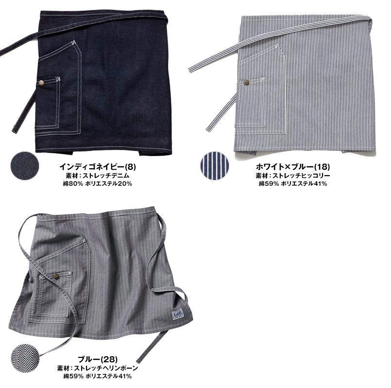 LCK79005 Lee ショートエプロン(男女兼用) 色展開