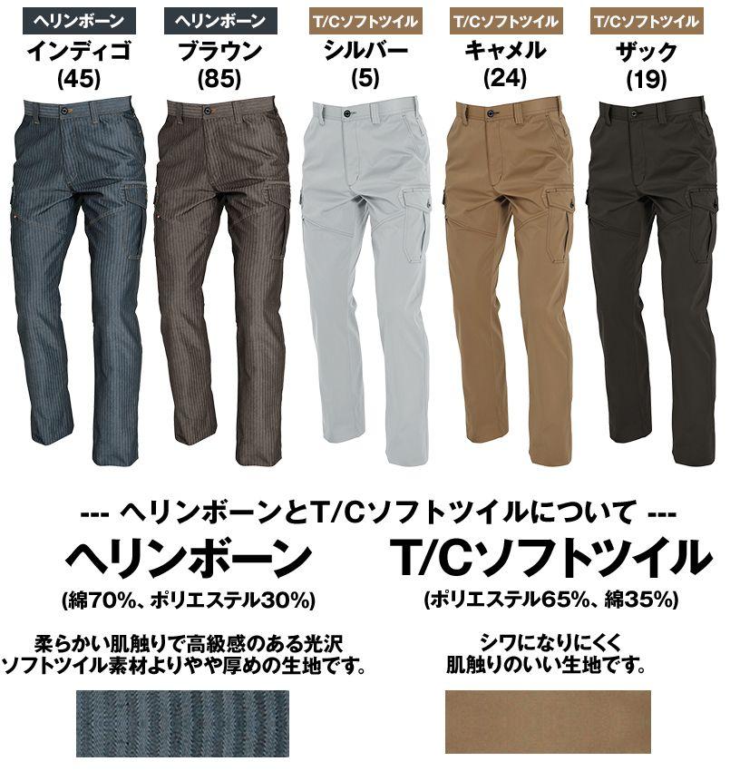 バートル 1502  [秋冬用]ヘリンボーン&T/Cソフトツイルカーゴパンツ(男女兼用) 色展開