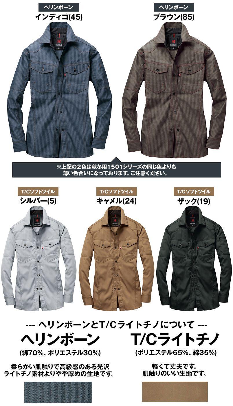 バートル 1515 ヘリンボーン&T/Cライトチノ長袖シャツ(男女兼用) 色展開