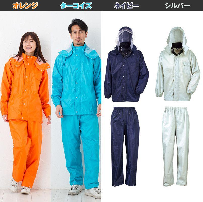 3293 カジメイク ディフェンドレインスーツ(男女兼用) 色展開