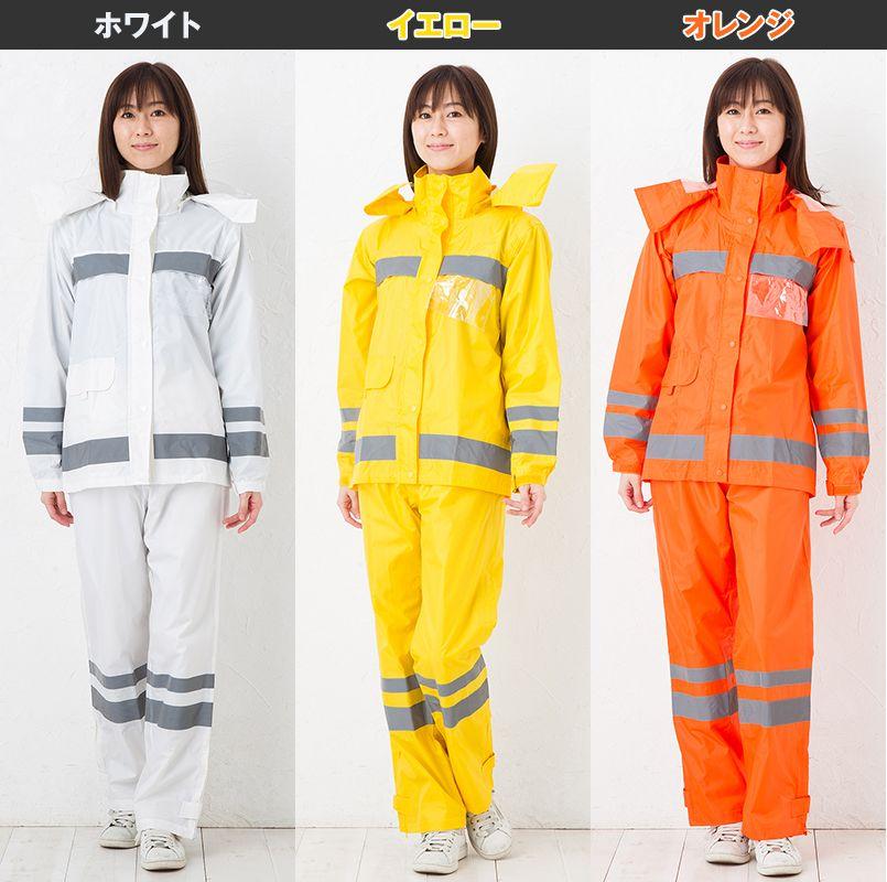 3830 カジメイク 視認性レディースレインスーツ(女性用) 色展開