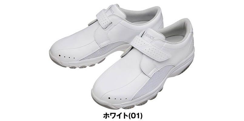 FMN202-01 アシックス(asics) ナースウォーカー 靴(男女兼用) 色展開