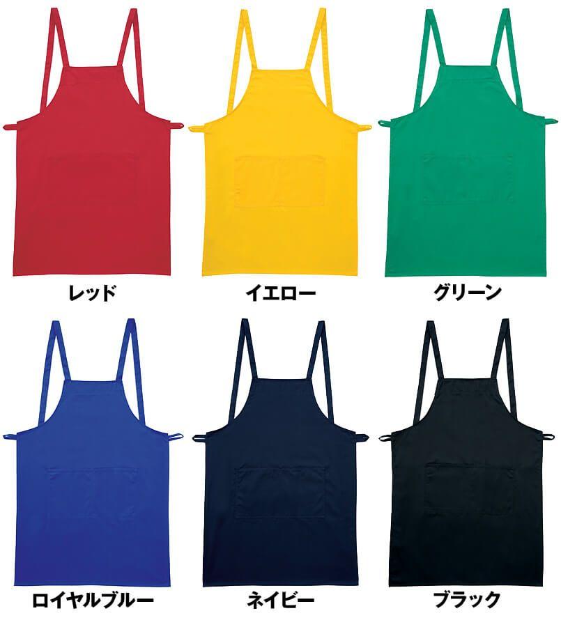 10031 桑和 胸当てエプロン(ペン差しなし) X型(男女兼用) 色展開