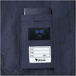 自重堂JAWIN 54010 [春夏用]空調服 制電 半袖ブルゾン バッテリー専用ポケット