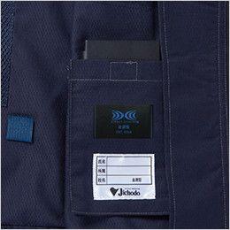自重堂JAWIN 54030  [春夏用]空調服 制電 長袖ブルゾン バッテリー専用ポケット